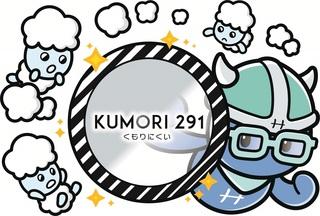 HOYAっと君_KUMORI291.jpg